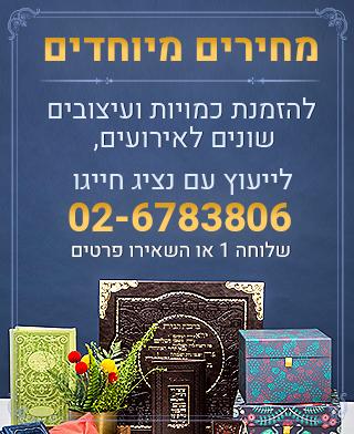 באנר בעמוד מחזורים גדול 2+3 עתיק מילר ושמחת יהושוע