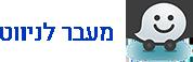 waze רח' מאה שערים 21, ירושלים