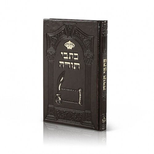 כתבי תורה משוחזר עתיק פי.יו.